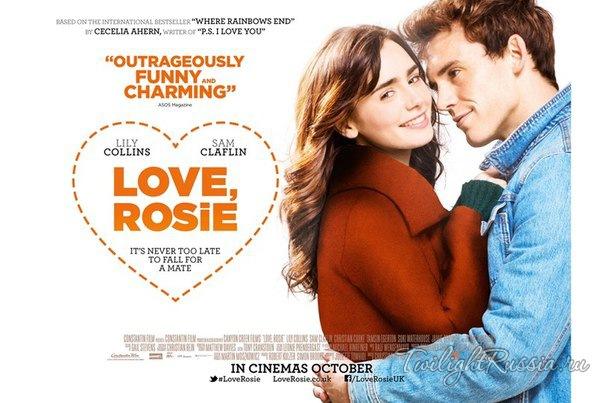 С любовью Рози