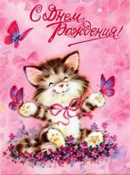 с днём рождения котики картинки