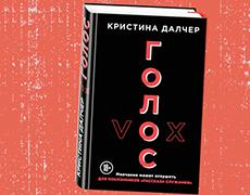 Выходит роман Кристины Далчер «Голос»