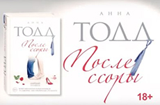 «После»: Анна Тодд о любимых книгах, прототипе Тессы и своих поклонниках