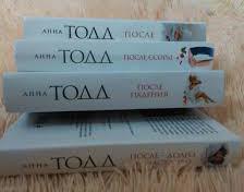 За что мы полюбили книги Анны Тодд