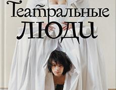 Актер Данила Козловский представил книгу «Театральные люди»