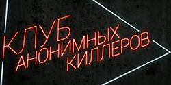 Новое русское промо триллера «Клуб анонимных киллеров»