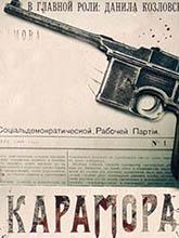 «Карамора» на Comic Con Russia 2019