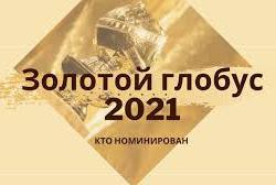 Золотой глобус — 2021