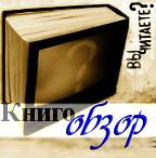 Книгообзор от TR