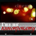 Гид по Кинопрокату