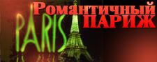 Париж - город мечты...