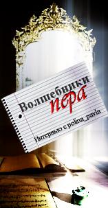 Интервью с polina_pavla