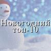 Новогодний топ-10